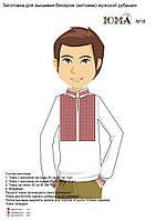 Заготовка мужской вышиванки ЮМА М 18