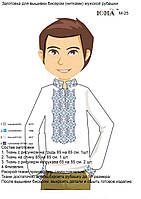 Заготовка рубашки для вышивки бисером
