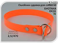 Ошейник - удавка для собак  из БИОТАНА  25мм 470 мм  KareLine Jager