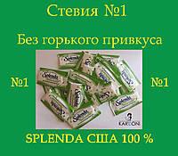 Стевия без привкуса Splenda 40 г
