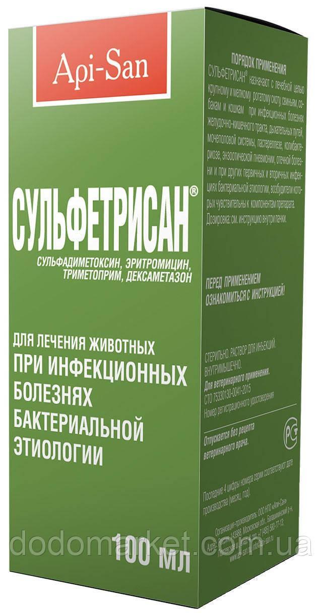 Сульфетрисан - антибиотик при болезнях бактериальной этиологии 100 мл