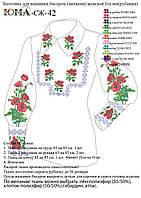 Заготовка женской рубашки для вышивки бисером