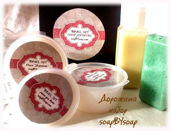 """Подарочный набор """"Дорожный"""" содержит: мыло, твердый шампун, гель для мывания, маска для волос...."""