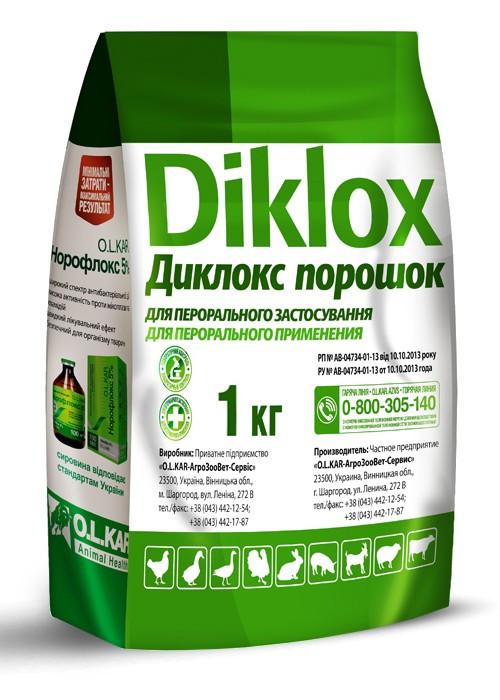 Диклокс, 1кг