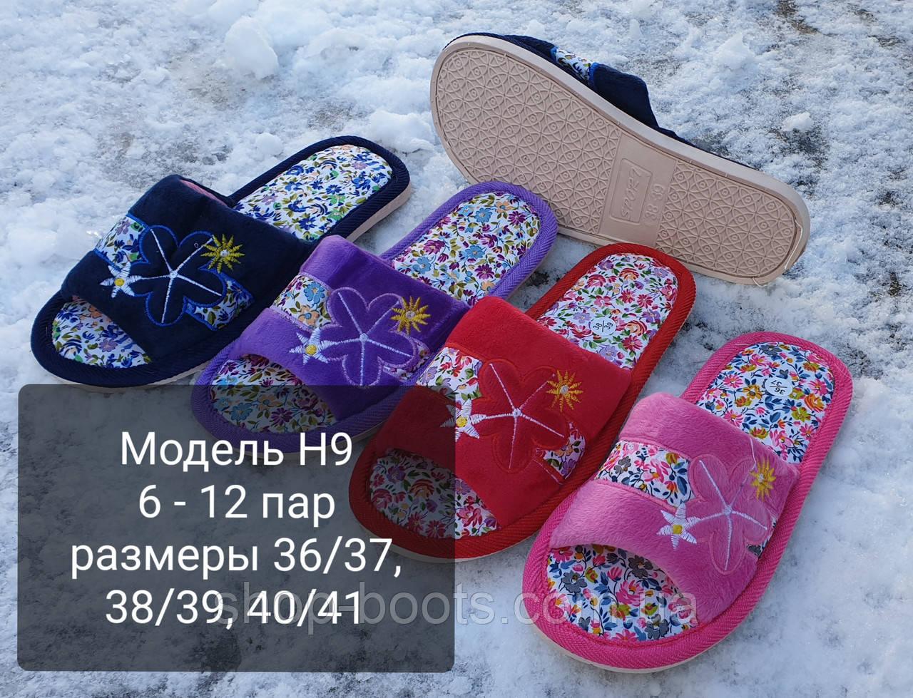 Женские тапочки оптом. 36-41рр. Модель тапочки H9