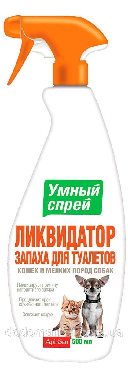 Умный спрей Ликвидатор запаха для туалета кошек и собак декоративных пород 500 мл