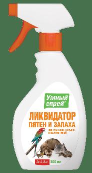 Умный спрей Ликвидатор пятен, меток и запаха для грызунов, хорьков и птиц 200 мл