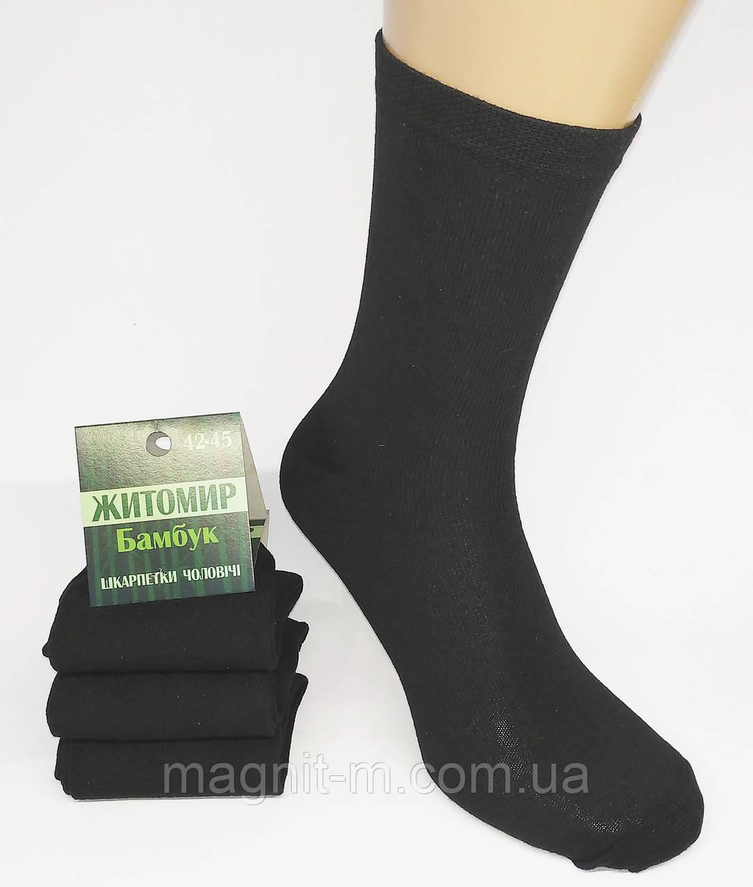 """Шкарпетки чоловічі всесезонні стрейчеві """"Житомир Бамбук"""". Чорні. Лайкра."""