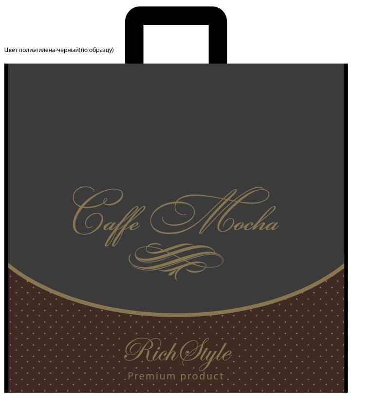 Пакет с петлевой ручкой450*430 Richstyle Кофе Мокко черный
