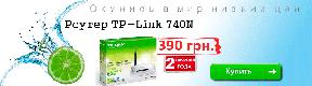 Роутер TP Link 740N по выгодной цене. 390 грн.!!!