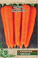 Морковка Лагуна вес (вес 20 г.)  (в упаковке 10 шт)