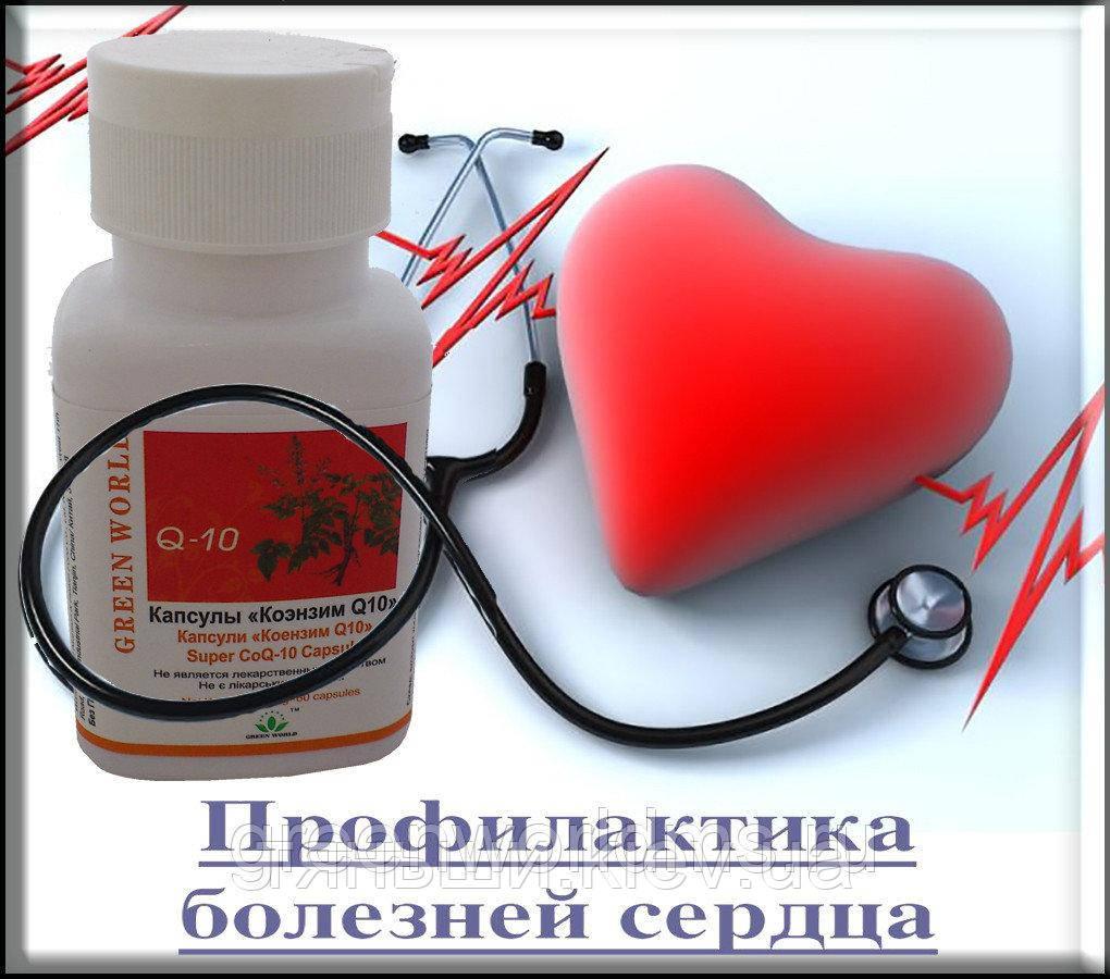 """Капсулы Коэнзим Q-10 """"Green World""""(защита сердца, омоложение)"""