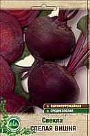Свекла Спелая вишня (15 г) (в упаковке 10 шт)