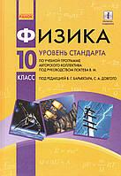 Физика, 10 класс. Барьяхтар В.Г., Довгий С.А.