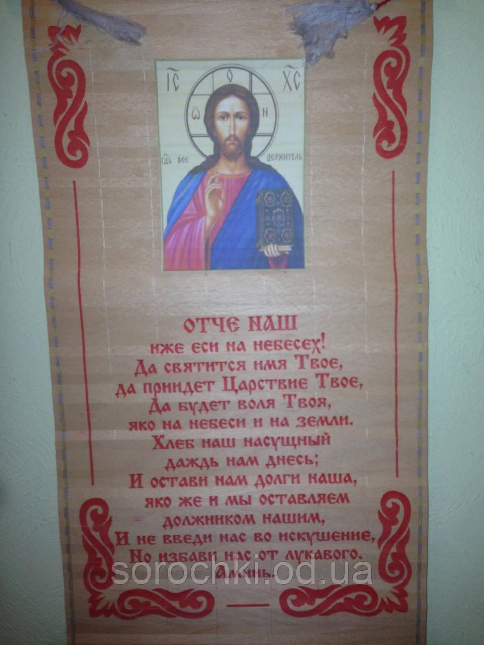 Панно настенное, с молитвой с ликами святых, соломка, ручная работа