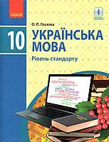 Підручник. Українська мова. 10 клас. Глазова О.П