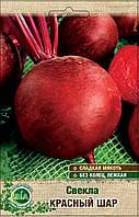 Свекла Красный шар (15 г) (в упаковке 10 шт)