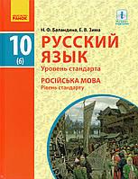 Русский язык, 10 (6-й год обучения)  класс. Баландина Н.Ф. Зима Е.В.