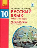 Учебник. Русский язык 10  класс. Баландина Н.Ф. Дегтярева К.В.