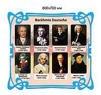 Портреты немецких писателей Berühmte Deutsche 70х80 см