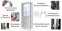 Ремонт балконних дверей в Києві