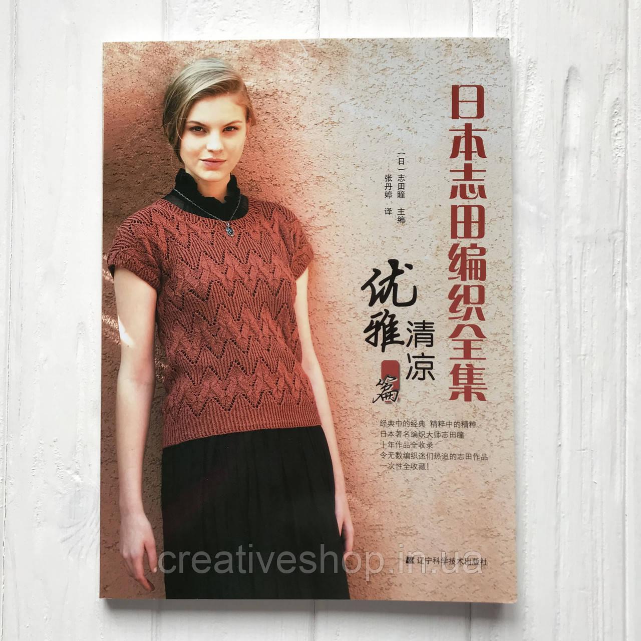 японский журнал по вязанию 60 моделей спицами и крючком