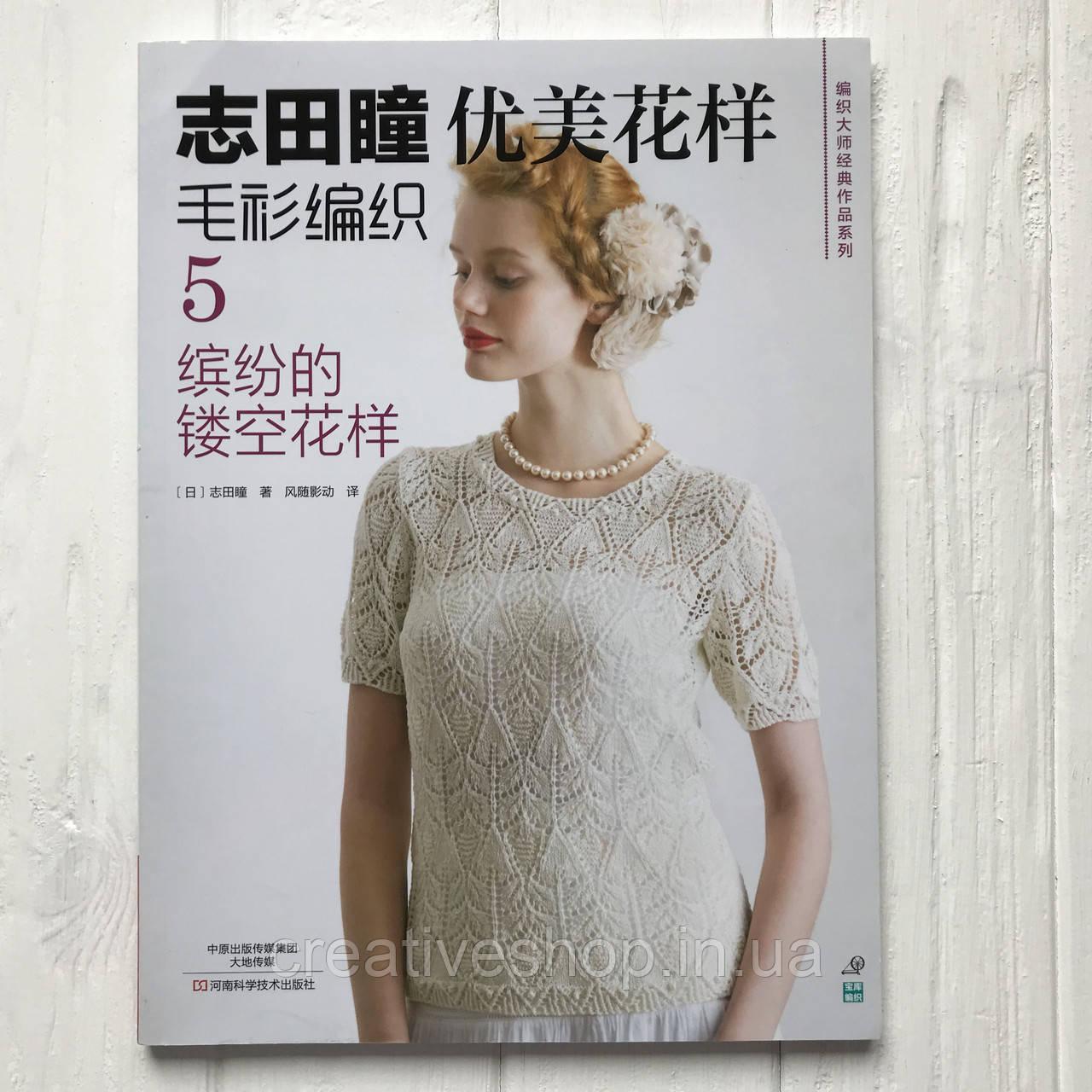 японский журнал по вязанию Hitomi Shida 5 цена 365 грн купить