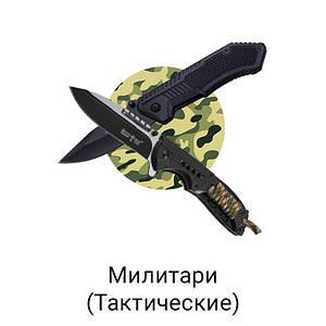 Милитари ножи (тактические)