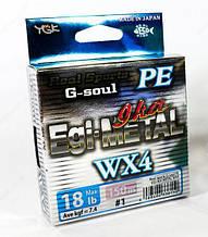 Плетеный шнур YGK G-SOUL Egi Metal #1.0/18lb 7.4kg, 120 м