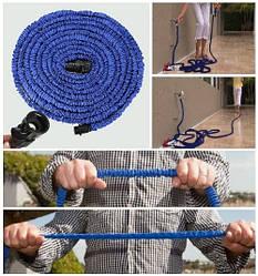 Шланг для полива xHose ( Шланг поливочный растягивающийся) 30 метров (10 метров в сложенном виде)