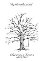 Свадебное дерево пожеланий №1, фото 1