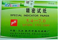 Лакмус (рН- тест) 5.4-7.0 рН 80 полосок