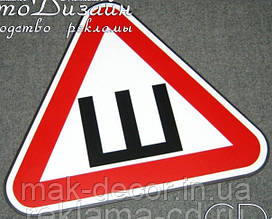Магнітна наклейка на авто Обережно шипи 15х15 см