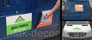 Магнітна наклейка на авто з Вашою інформацією (ціна за розмір 30х40 см 1 шт)