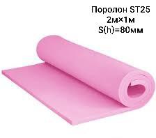 Поролон листовой EL25 2м×1м S(h)80мм