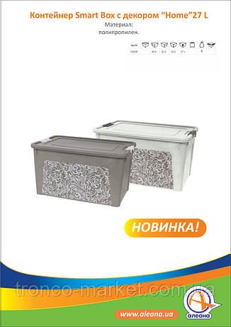 Алеана Контейнер Smart Box с декором 27  л. Home, фото 2