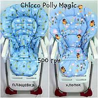 Двухсторонний чехол на стульчик для кормления Chicco Polly Magic, фото 1
