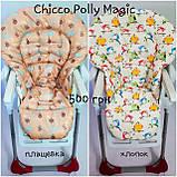 Двухсторонний чехол на стульчик для кормления Chicco Polly Magic, фото 6
