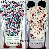 Двухсторонний чехол на стульчик для кормления Chicco Polly Magic, фото 8