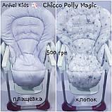 Двосторонній чохол на стілець для годування Chicco Polly Magic, фото 3