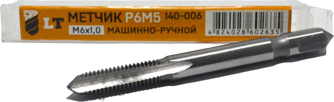 Метчик М6х1,0 с метрической резьбой P6M5 машинно-ручной