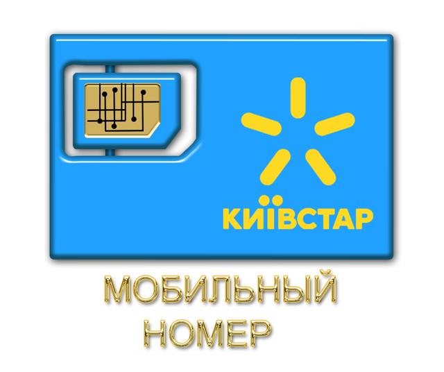 Красивые и Золотые Номера Киевстар ( Kyivstar )