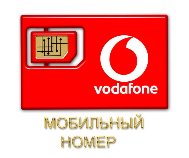 Красивые и Золотые Номера Vodafone ( МТС )