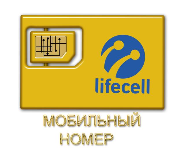 Красивые и Золотые Номера Lifecell ( Лайф ;)