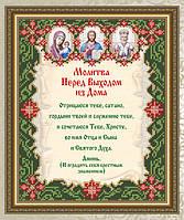 """Схема для вышивки бисером иконы """"Молитва Перед Выходом из Дома"""""""