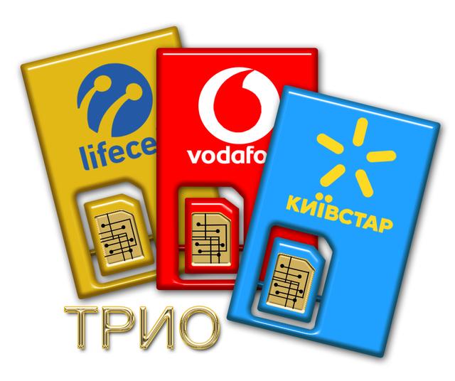 Комплекты Трио Номеров , Три Одинаковых Номера Киевстар + Vodafone + Lifecell