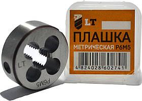 Плашка М5х0,8 с метрической резьбой P6M5 для машинно-ручной работы