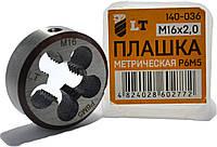 Плашка М16х2,0 с метрической резьбой P6M5 для машинно-ручной работы