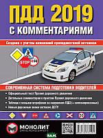 Правила дорожного движения Украины 2019 с комментариями и иллюстрациями (фиол)