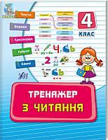 """Книга-Готовимся в школу """"Тренажер по чтению. 4 класс"""" (укр)"""